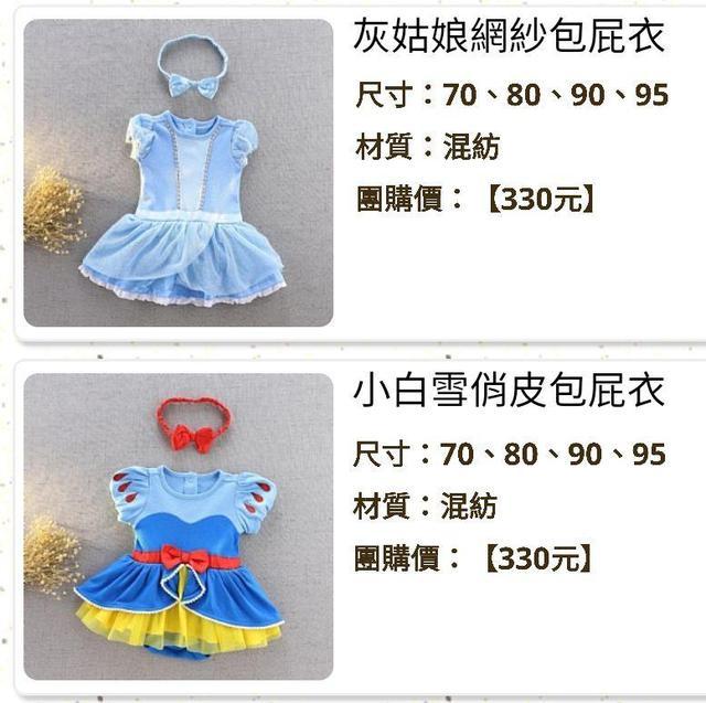 公主系列1【洋裝包屁衣】
