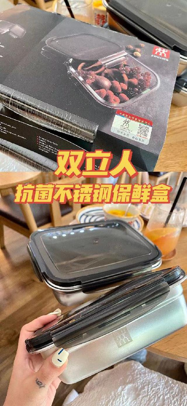 雙立人抗菌不銹鋼保鮮盒 07