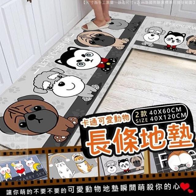 【廠商現貨】卡通可愛動物長條地墊兩件組