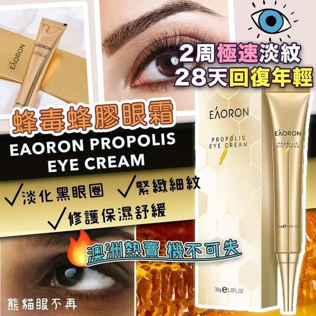 澳洲EAORON蜂毒眼霜/蜂膠眼霜 Propolis Eye Cream 30g