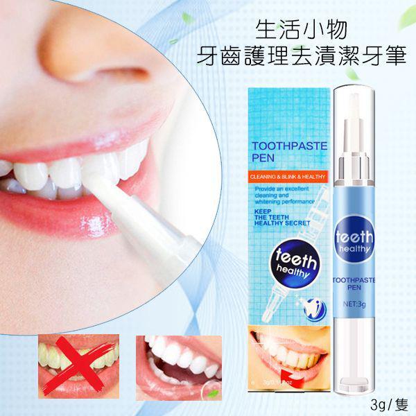 牙齒護理去漬潔牙筆3G