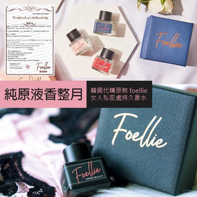 韓國原裝 foellie 女人私密處持久香水~淡香學生清新內褲香氛 5ml~正品簽約授權