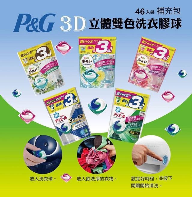現貨 日本 P&G 3D 立體雙色洗衣膠球 (46顆/補充包)