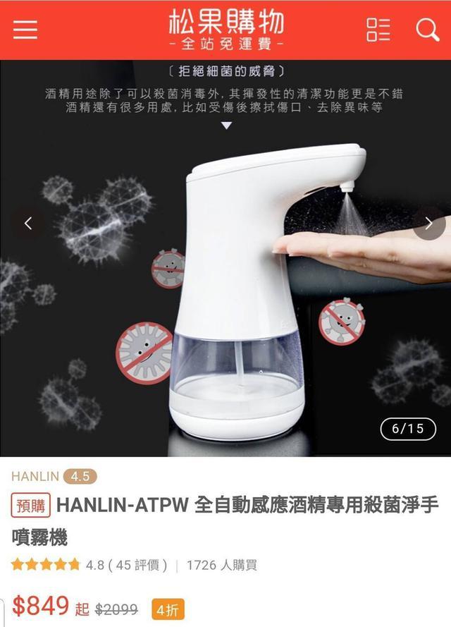 自動感應酒精噴霧機