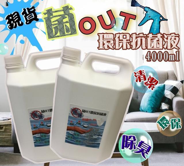 台灣製 菌OUT環保抗菌液4000ml