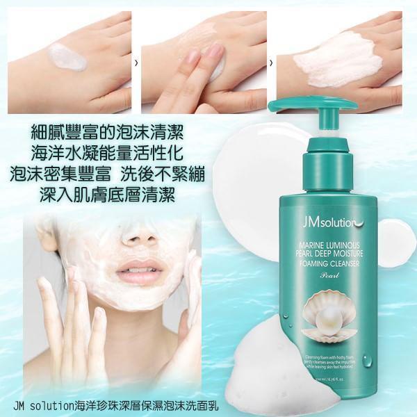 韓國 JM solution海洋珍珠深層保濕泡沫洗面乳200ml
