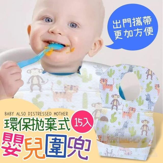 環保拋棄式嬰兒圍兜(1盒15入)