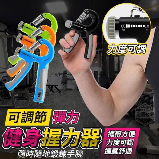 《預購》可調節彈力健身握力器