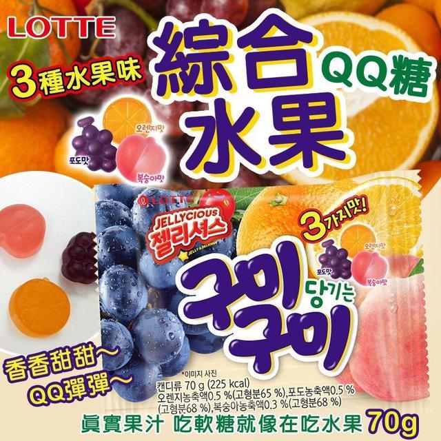 韓國 Lotte 樂天 綜合水果QQ糖 70g