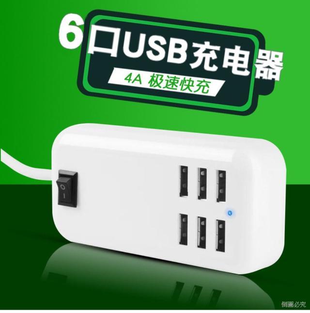 6口USB充電器
