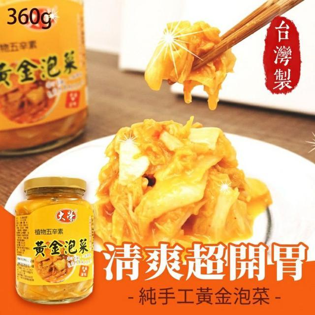 超開胃純手工黃金泡菜