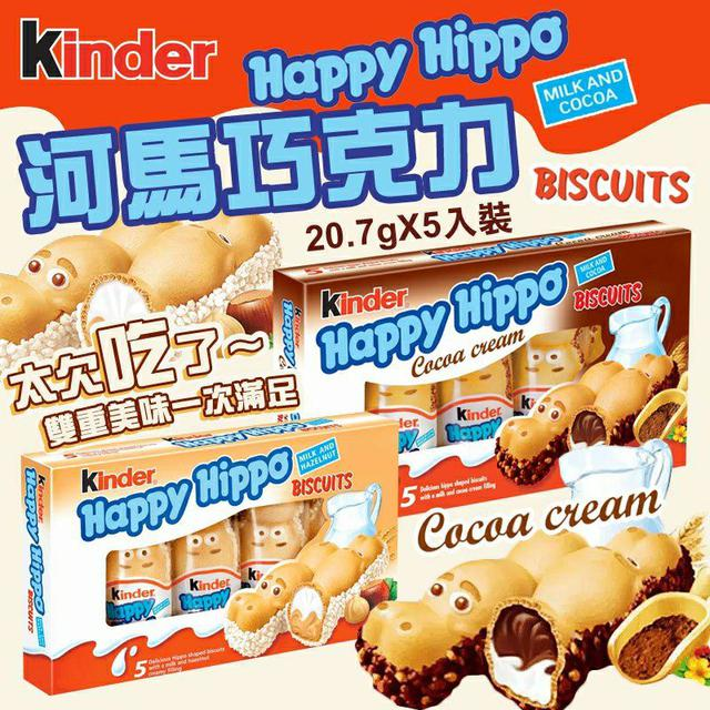 德國 Kinder Happy Hippo健達河馬巧克力 103g
