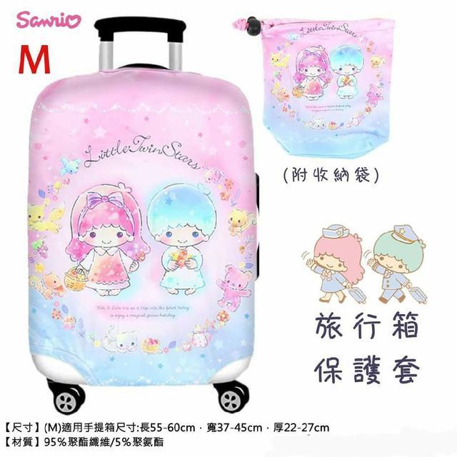 三麗鷗 旅行箱保護套