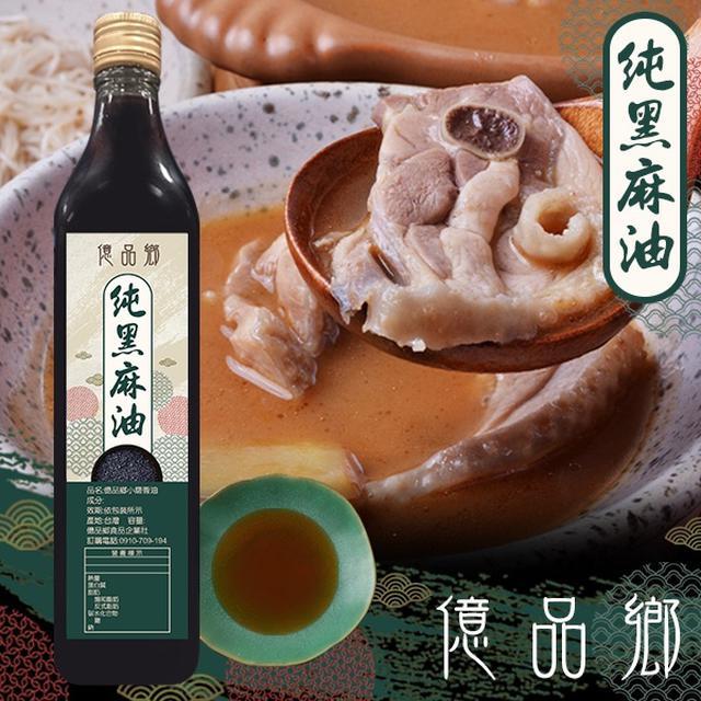 億品鄉純黑麻油520ml【收單日9/10】