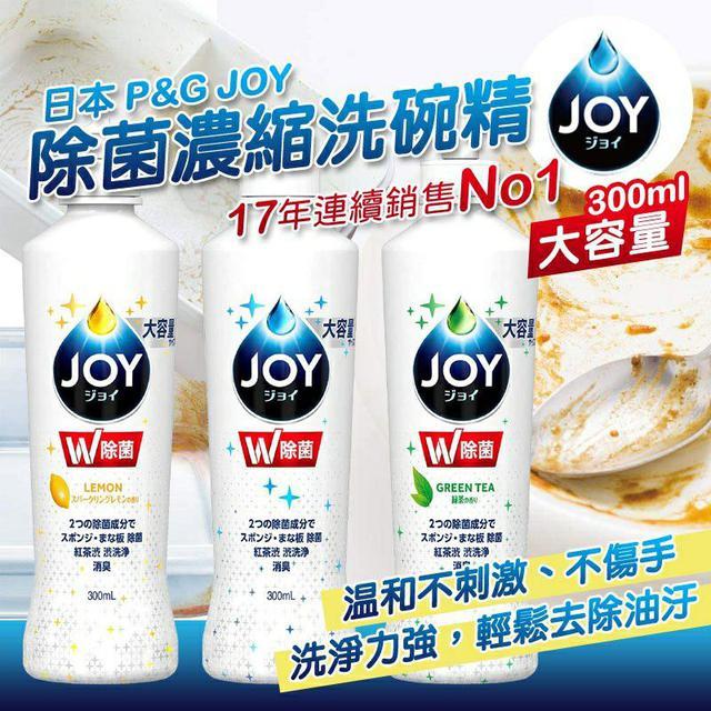 日本 P&G JOY 除菌濃縮洗碗精 300ml 大容量