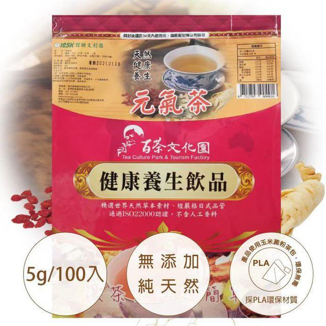 元氣茶100入/10袋