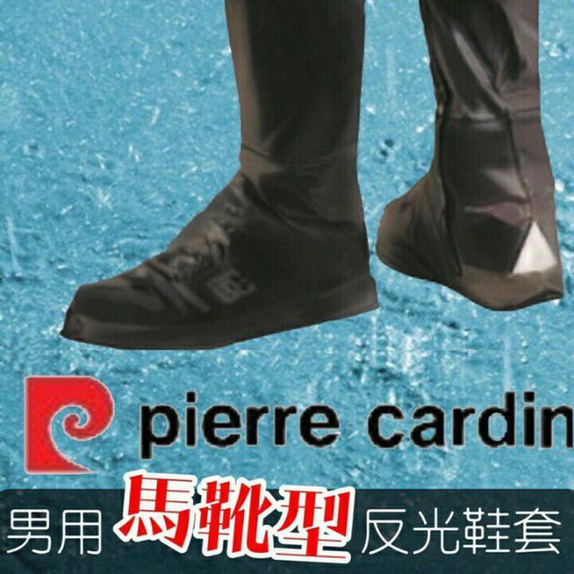 可零售【皮爾卡登】男用 鞋底防滑 雨鞋套- 馬靴型 長版雨鞋套 黑色 反光 拉鍊式 鞋套 防水套