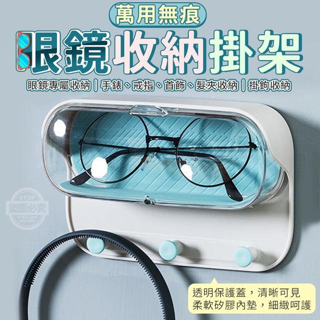 預購 萬用無痕眼鏡收納掛架