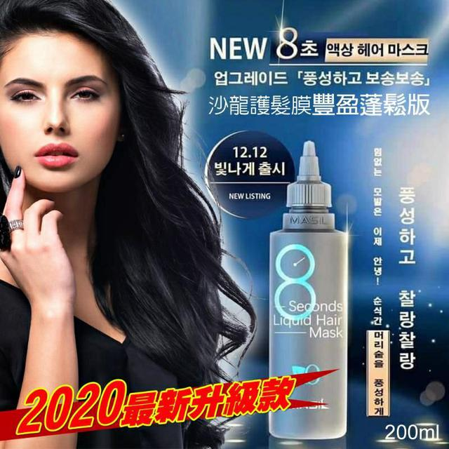 韓國 2020最新升級款 MASIL 8秒沙龍護髮膜 200ml 豐盈蓬鬆版