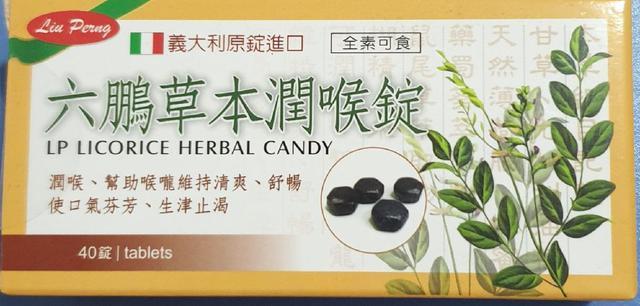 六鵬草本潤喉糖