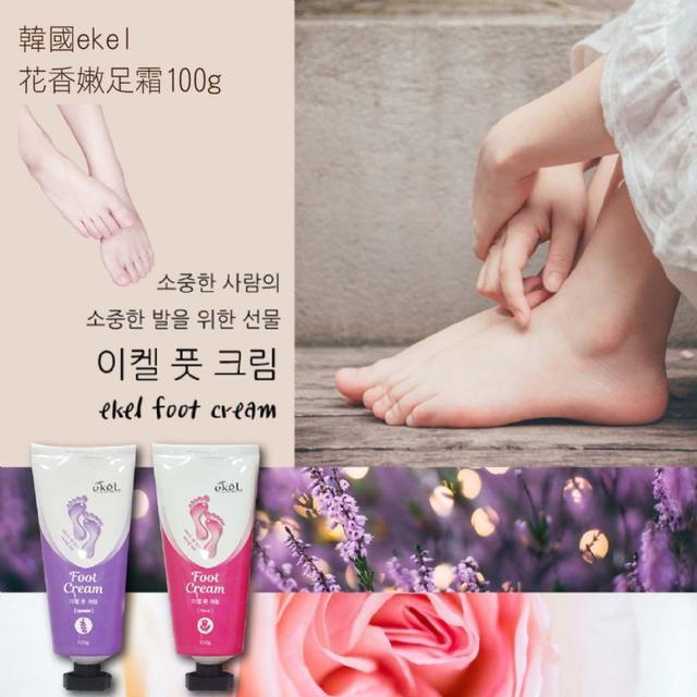 韓國ekel 花香嫩足霜100g~呵護雙腳 告別粗糙乾裂
