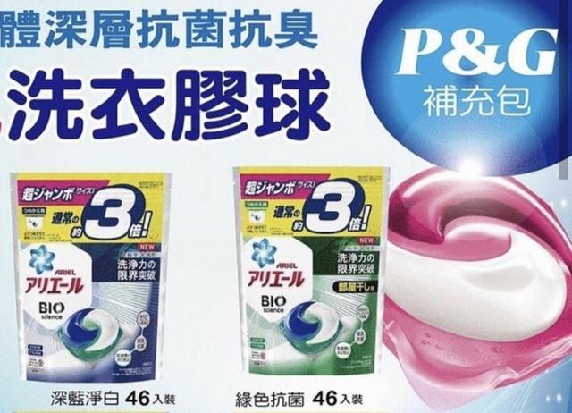 日本 P&G 3D 立體雙色洗衣膠球 (46顆/補充包)
