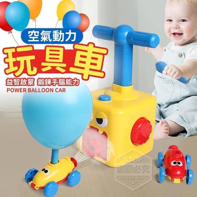 空氣動力玩具車
