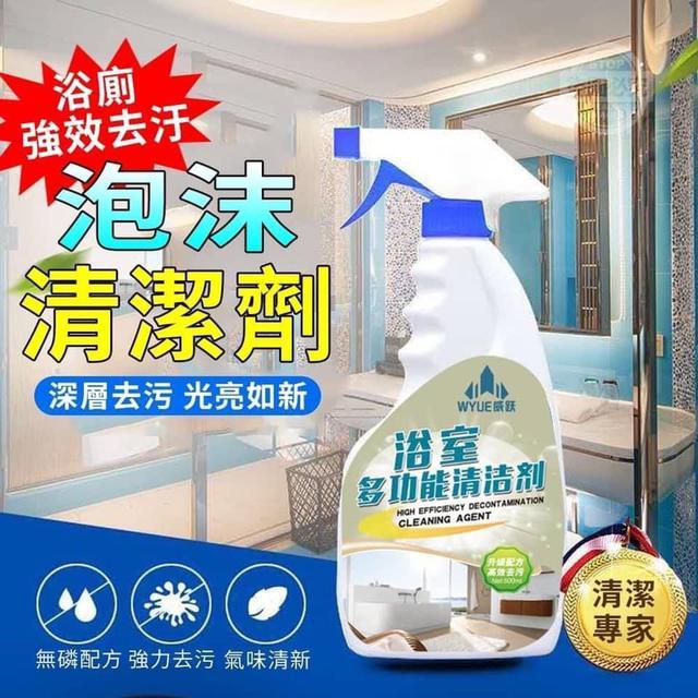 浴廁強效去汙泡沫清潔劑