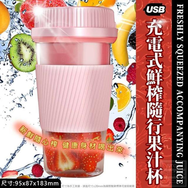 充電式鮮榨輕巧隨行果汁杯