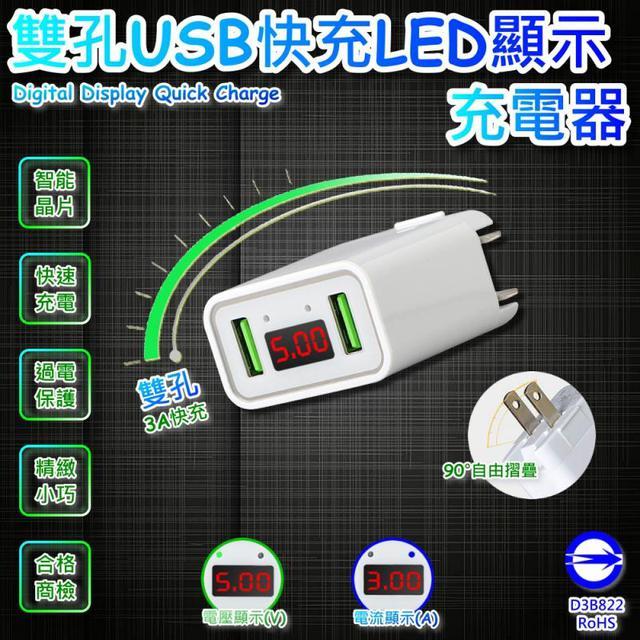雙孔USB快充LED顯示充電器 WA-1