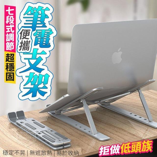 (O)預購 七段式調節便攜筆電支架 一組2個