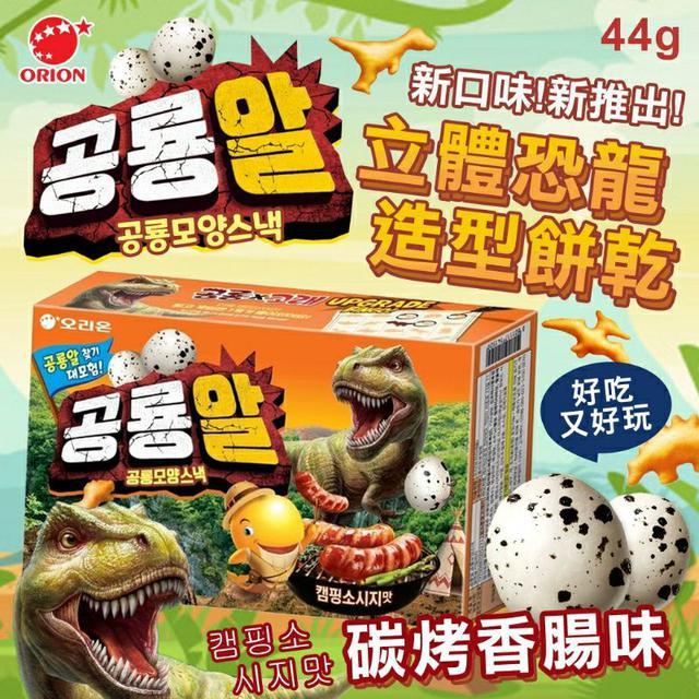 韓國 ORION 好麗友 立體恐龍造型餅乾 碳烤香腸味 44g