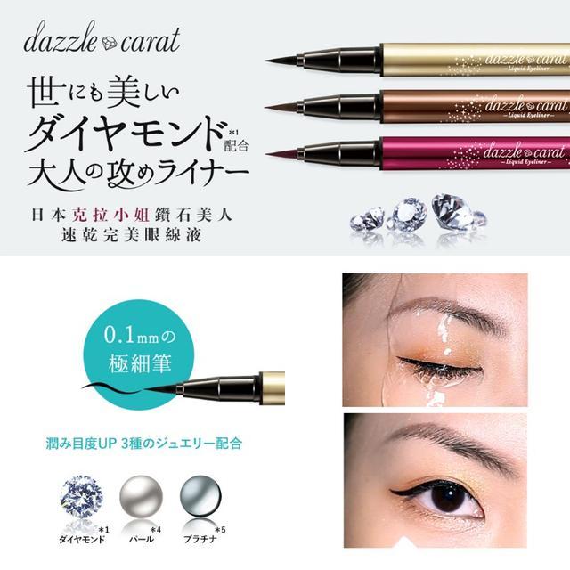 日本 DAZZLE CARAT 克拉小姐 鑽石美人 速乾完美液態眼線液