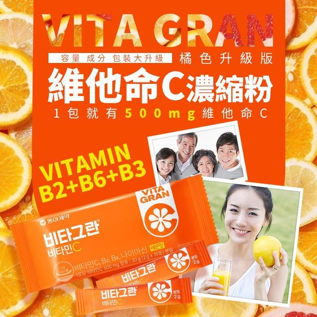 VITA GRAN橘色升級版 維他命C濃縮粉 10入組( 2g x 10入組)