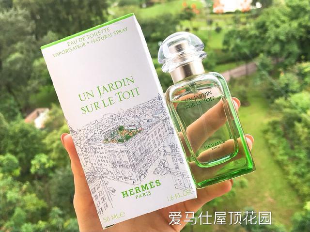 Hermes愛馬仕 屋頂花園香水50ml
