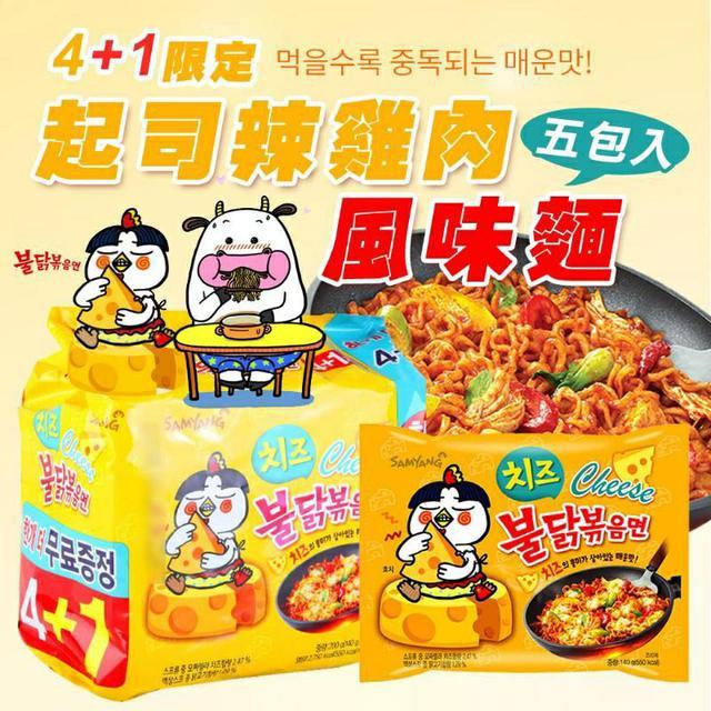 韓國 起司辣雞肉風味麵 4+1限定 (五包入)