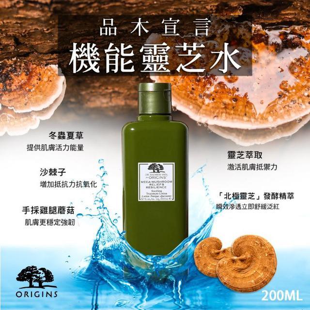美國 品木宣言 健康光潤機能水200ml(蘑菇水/靈芝水/箘菇水)(免稅店平輸)