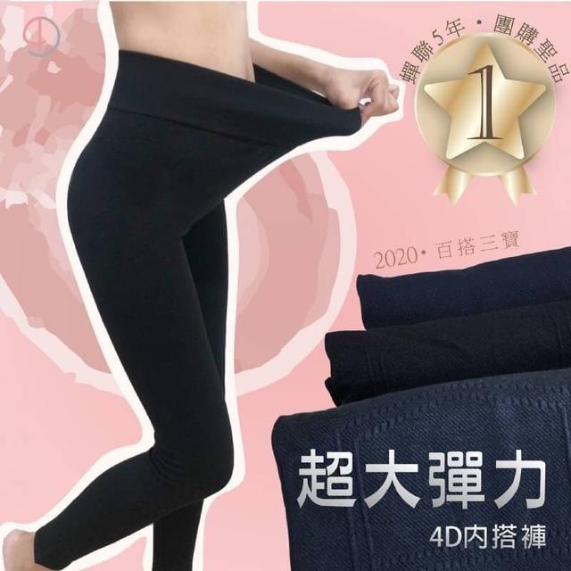 預購-每年必團 超大彈力4D內搭褲-10/21號中午12點結單
