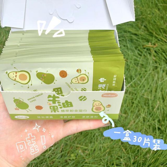 30片裝 獨立包裝卸妝巾 牛油果香味
