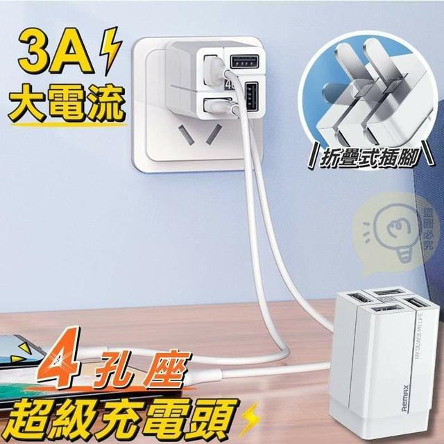 3A4孔座超級充電頭