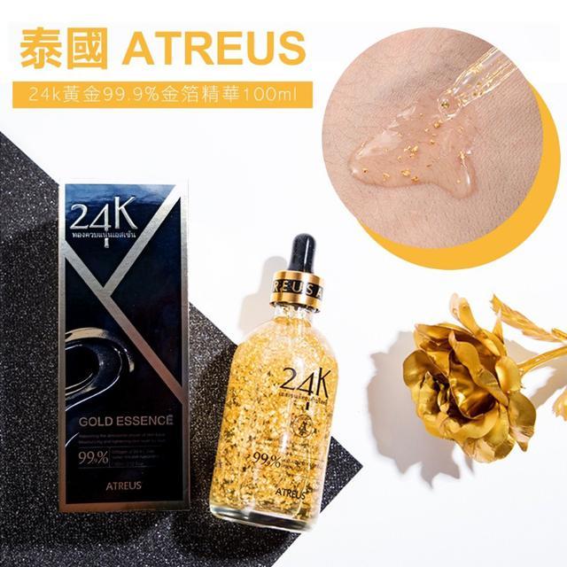 泰國 ATREUS 24k黃金精華100ml~99.9%金箔濃縮原液 肽淨白補水