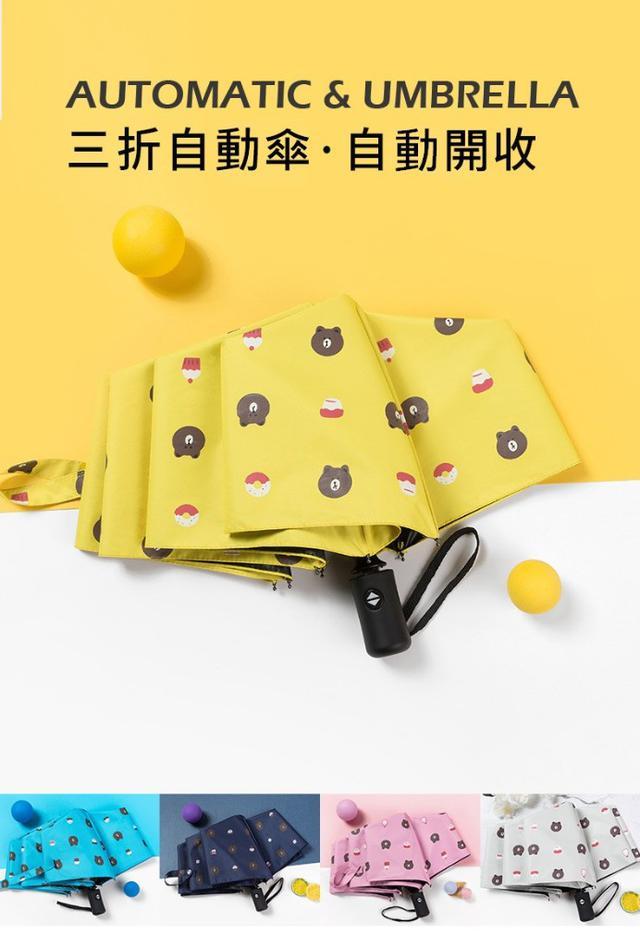 小清新自動遮陽傘