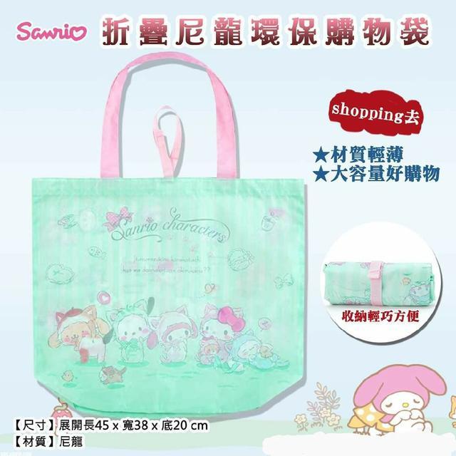 三麗鷗 摺疊尼龍環保購物袋