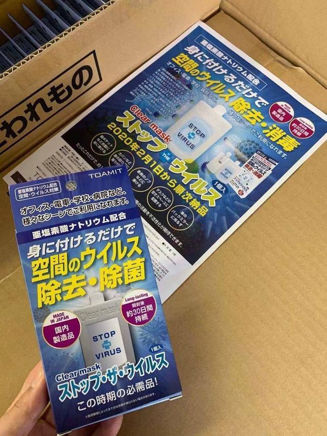 🇯🇵 日本藥妝 空氣殺菌消毒片