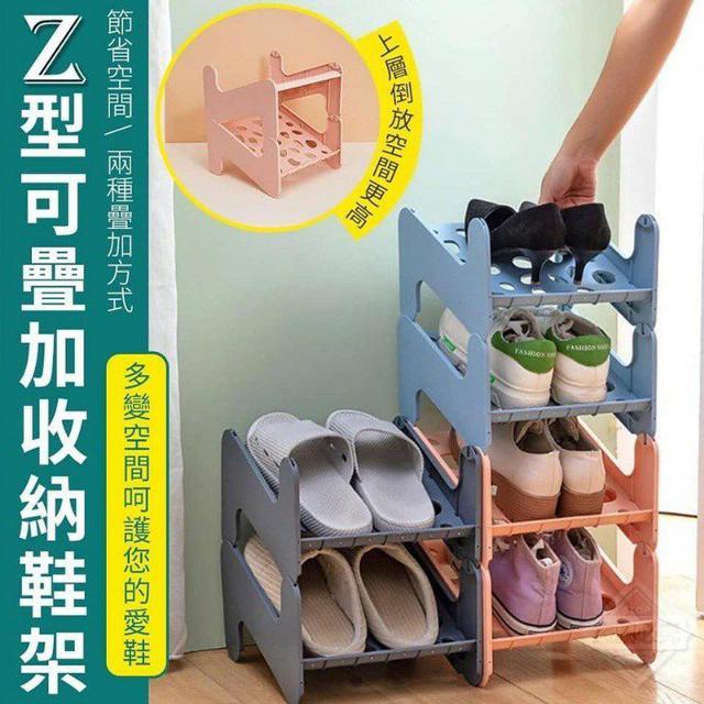 Z型可疊加收納鞋架◇不挑色