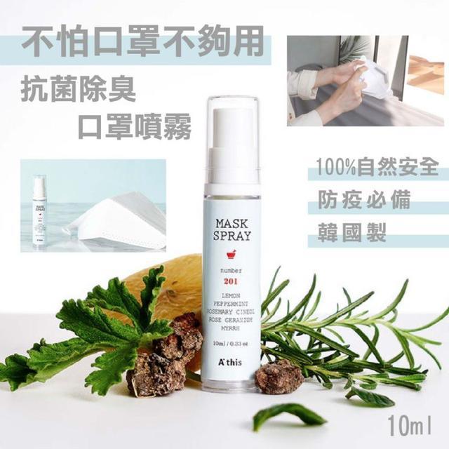 韓國製 抗菌除臭口罩噴霧 10ml~100%自然安全 防疫必備