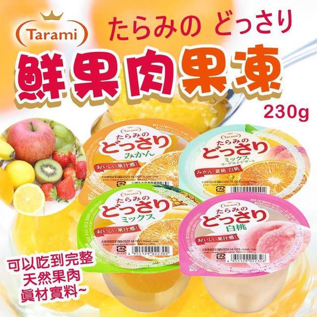 日本 Tarami 達樂美 鮮果肉果凍 230g