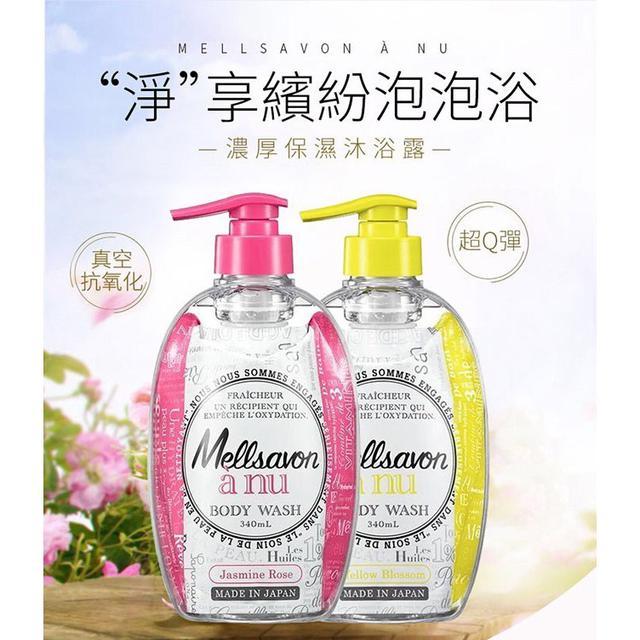 日本Mellsavon a'nu 抗氧化真空包裝 保濕沐浴乳340ml
