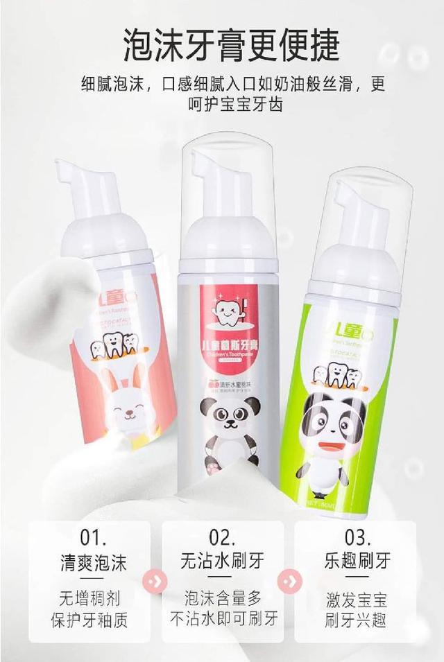 (預購s+) H042-兒童牙膏防蛀慕斯牙膏