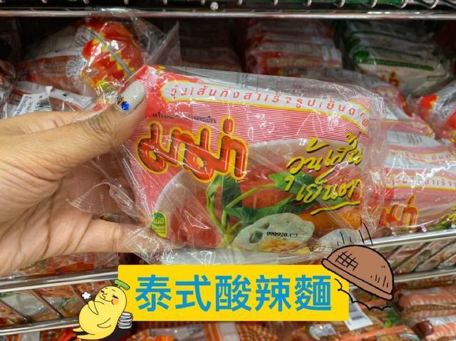 泰式酸辣麵*6包